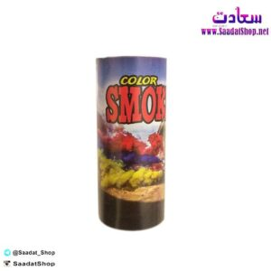 دود رنگی Color Smoke